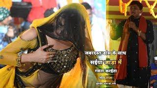 गोलू राजा का सुपरहिट स्टेज शो सईया जाड़ा में गवना करईता Golu Raja New Stage Show 2020