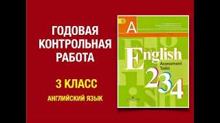 Годовая контрольная работа по английскому языку 3 класс учебник English 3