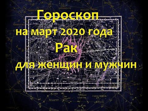 Гороскоп на март 2020 года Рак для женщин и мужчин