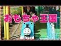 色々な乗り物(前編)☆東条湖おもちゃ王国 トーマス Toy's Kingdom【7216つうし…