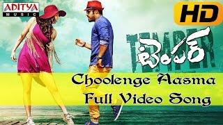 Choolenge Aasma Full HD Video Song - Temper Video Songs - Jr.Ntr, Kajal Agarwal