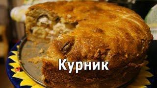 Курник (рецепт)