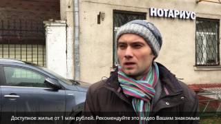 Купить жилье ( квартиру-студию ) в Москве дешево(, 2016-11-01T15:21:11.000Z)