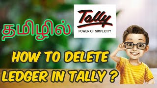 TALLY   HOW TO DELETE LEDGER IN TALLY   IN TAMIL