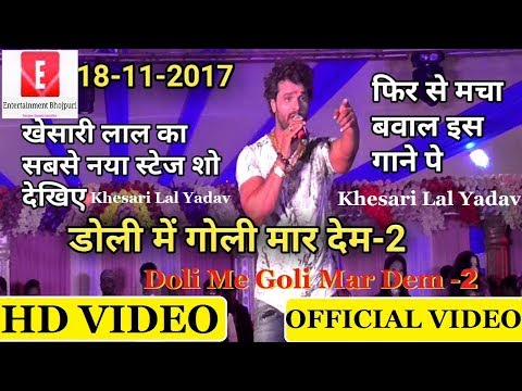 Doli Me Goli Maar Deb 2 (Khesari Lal Yadav) डोली में गोली मार देब 2 - खेसारी लाल यादव