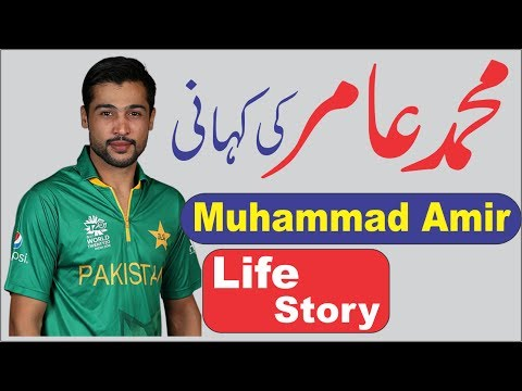 Interesting Life Story of Muhammad Amir,...