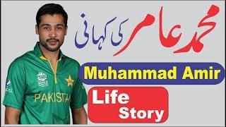 vuclip Interesting Life Story of Muhammad Amir, Fast Bowler M. Amir ki Kahani in Urdu/Hindi