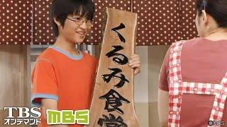 食堂を始める決意をしたくるみ(斉藤由貴)は、OLたちにリサーチをして「100...