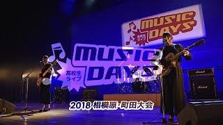 高校生ライブ MUSIC DAYS 2018 相模原・町田大会