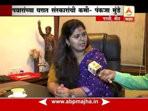 बीड : गोपीनाथ मुंडे जन्मतारीख वाद : पंकजा मुंडे यांची प्रतिक्रिया