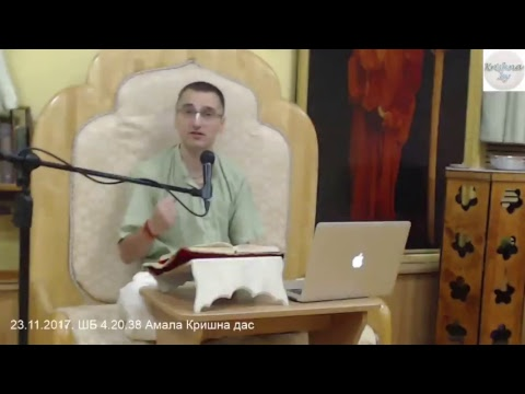 Шримад Бхагаватам 4.20.38 - Амала Кришна прабху