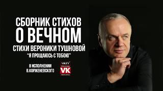 """Стих Вероники Тушновой """"Я прощаюсь с тобой"""" в исполнении Виктора Корженевского"""