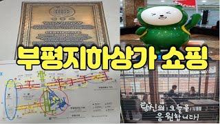 부평지하상가쇼핑/daily lookbook/쇼핑하울/지…