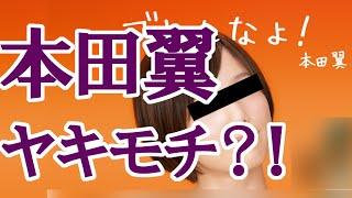 ドラマ『恋仲』の本田翼、市川由衣にやきもち? チャンネル登録よろしく...