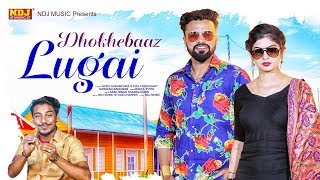 Dhokebaaz Lugaai Rahul Puthi Free MP3 Song Download 320 Kbps
