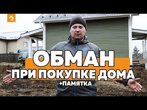 ОБМАН ПРИ ПОКУПКЕ ДОМА + ПАМЯТКА