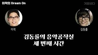 [이적의 Dream On] 김동률의 음악공작실3 (full)
