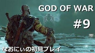 【PS4Pro】GOD OF WAR #9 なおにぃの初見プレイ