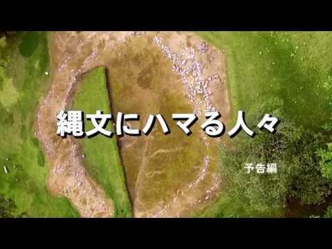 映画『縄文にハマる人々』予告編