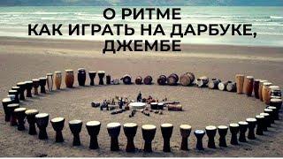Учимся играть на дарбуке и джембе с нуля. Основы ритма