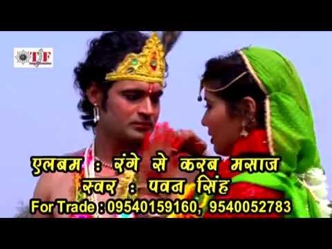 Apne Hi Rang Mein Rang De Kanha | Range Se Karab Massag | Pawan Singh | Mamta | Priyanka | 2015 Holi