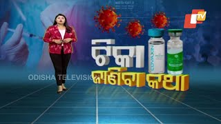 Khabar Jabar   What To Do Before \u0026 After #COVID19 Vaccination   Know Details