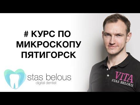 Ergonomics course in Pyatigorsk