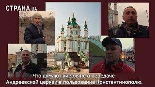 Что думают киевляне о передаче Андреевской церкви в пользование Константинополю | Страна.ua