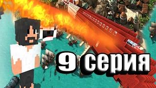Minecraft сериал Выжить после крушения самолёта 9 /КРУШЕНИЕ САМОЛЕТА   LOST