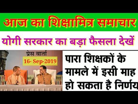 #Shikshamitra latest news