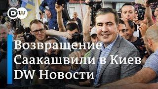Саакашвили о Зеленском, шутках Путина и олигархах. DW Новости (30.05.2019)
