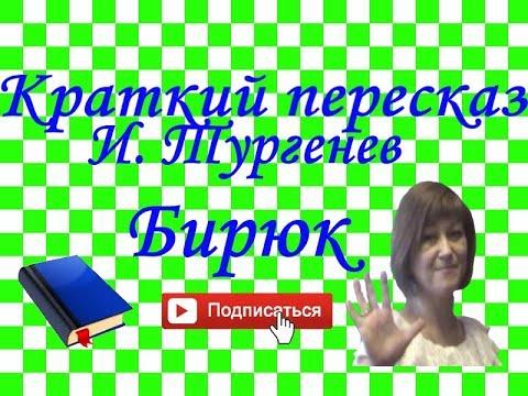 пересказ И. Тургенев ,,Бирюк
