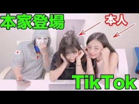 今話題のTikTok!人気の姉妹とコラボ(エリカ・マリナ)【Raphael】