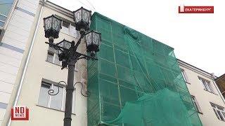 Горевший дом на уральском Арбате начинают ремонтир...