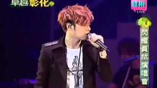 0329 八三夭樂團 東區東區+鋼鐵人【2014卓越彰化閃耀田員演唱會】