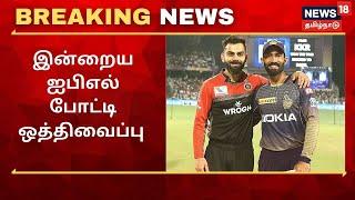 Breaking News : பெங்களூரு - கொல்கத்தா அணிகள் மோதும் ஐபிஎல் போட்டி ஒத்திவைப்பு | IPL