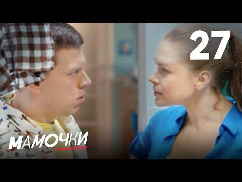 Мамочки | Сезон 2 | Серия 7 (27)