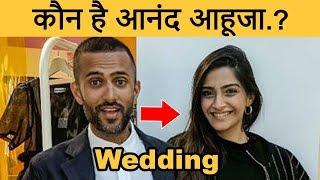 कौन है आनंद आहूजा जो सोनम कपूर से शादी करेंगे  Who is Anand Ahuja?  #Sonam Kapoor Wedding with Anand