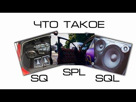 Что такое SQ, SPL и SQL?Для новичков в автозвуке.Quality Bass