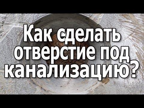 Как сделать отверстие под канализацию в фундаменте при заливке фундамента Бурение отверстий