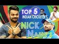 Funny Nicknames of indian cricketers || Top Cricketers Nick Names with full detail's