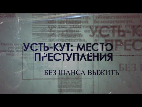 Усть-Кут: Место преступления.  Без шанса выжить...