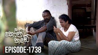 Kopi Kade  | Episode 1738 - (2019-12-07) | ITN Thumbnail