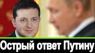 Зеленский  ответил на шутку Путина