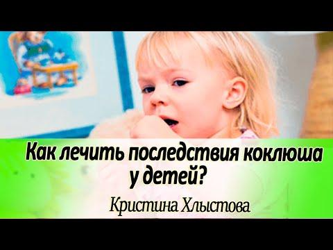Как лечить коклюш и его последствия у детей? Даю рекомендации для очищения легких ребенку