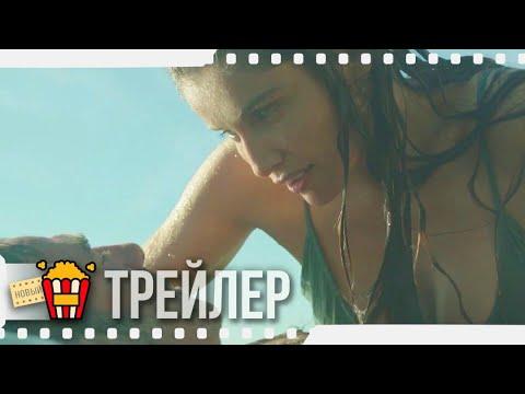ОСТРОВ — Русский трейлер   2019   Новые трейлеры