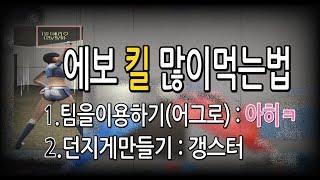 [서든어택] 에보 갓마루 킬 많이하는법ㅋㅋ[SuddenAttack]