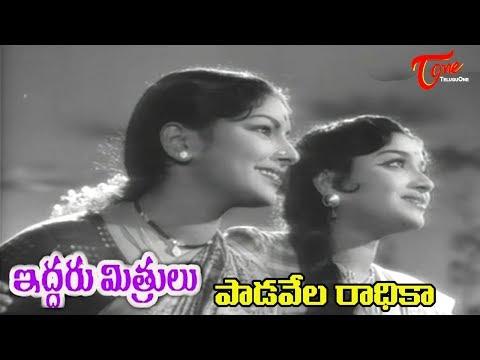 Iddaru Mithrulu Songs - Padavela Radhika - E V Saroja - Sarada - OldSongsTelugu