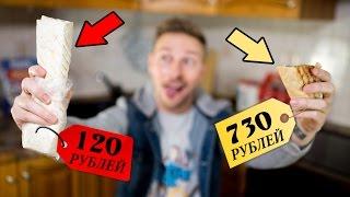 Дорогая ШАУРМА VS Дешевая ШАВЕРМА