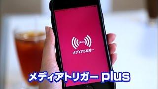 【公式PV】メディアトリガーplusの紹介/スマホ連動アプリ